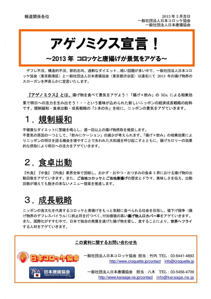 アゲノミクス宣言】日本コロッケ...
