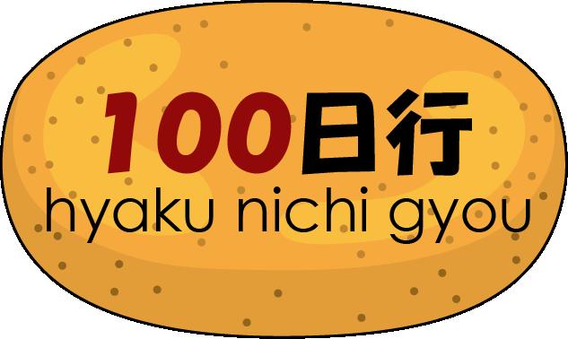 100日行