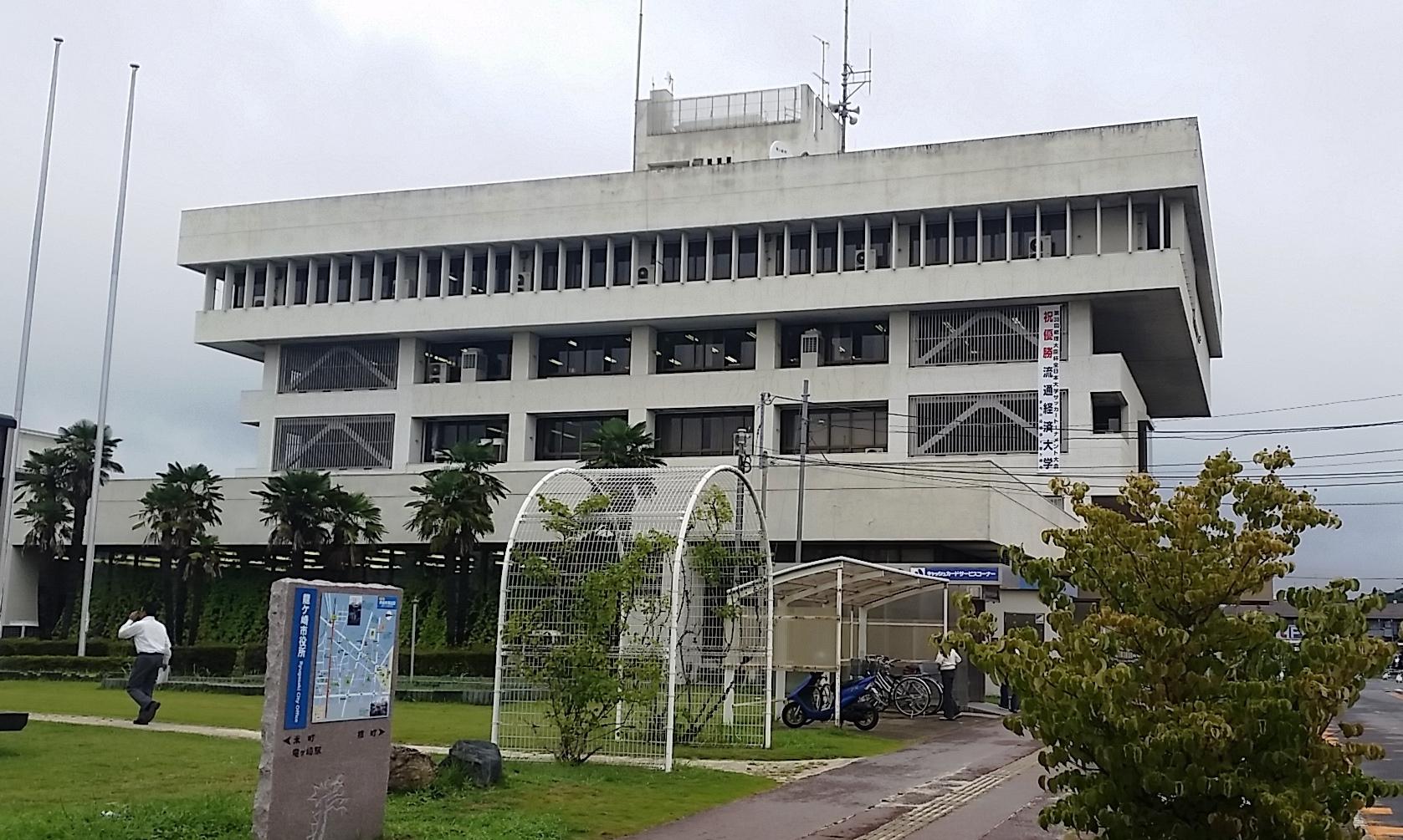 龍ケ崎市役所